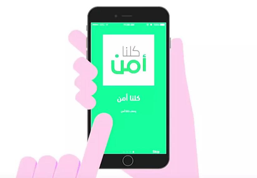 تحميل تطبيق كلنا أمن السعودية للموبايل مجانا