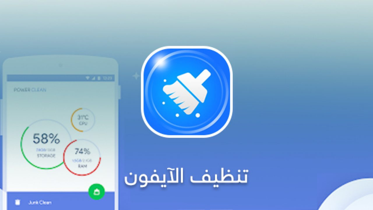 برنامج تنظيف الايفون من الابل ستور 2021