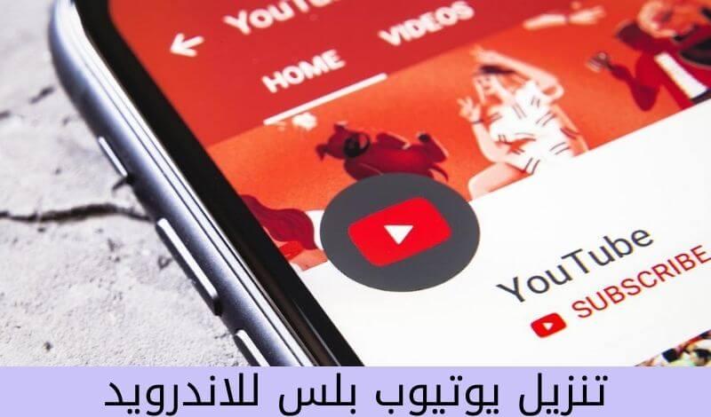 تنزيل يوتيوب بلس للاندرويد (1)