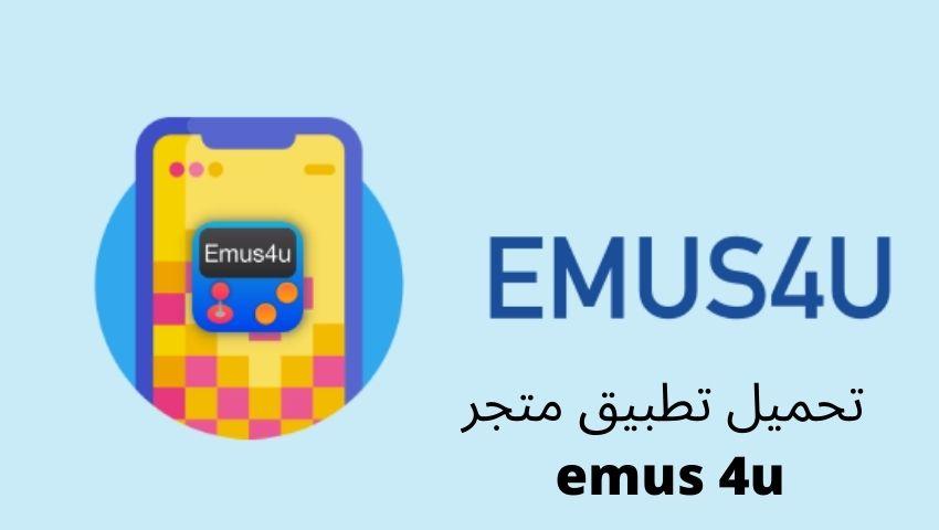 متجر emus 4u