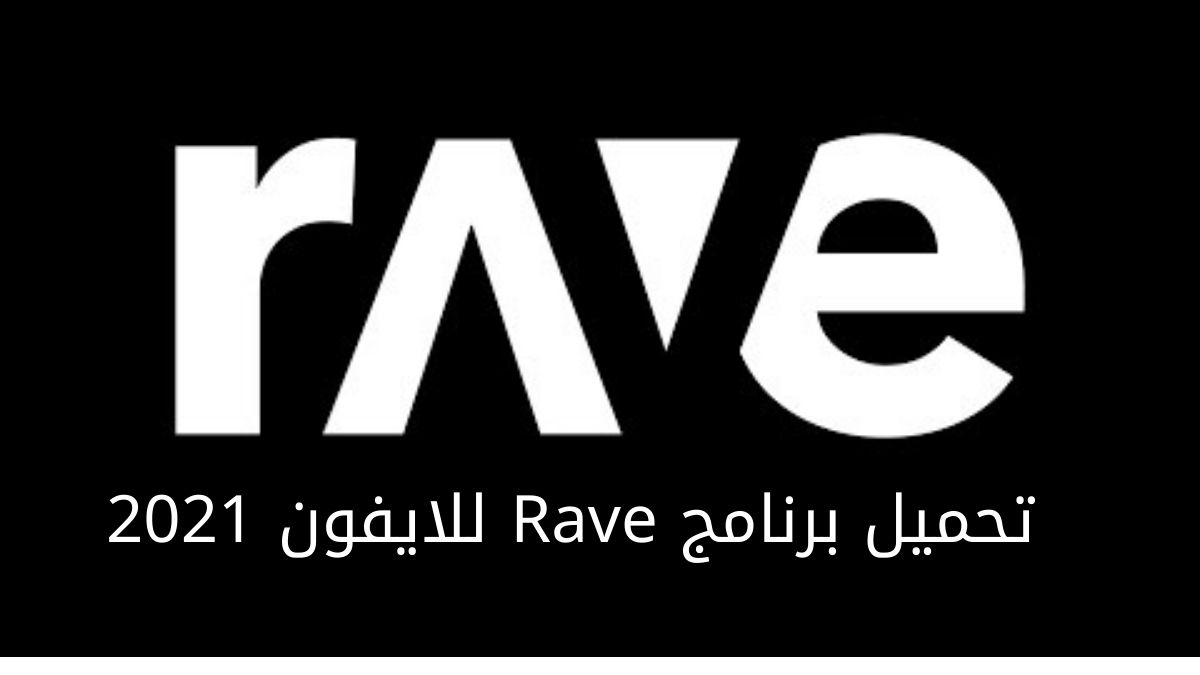 تحميل برنامج Rave للايفون 2021