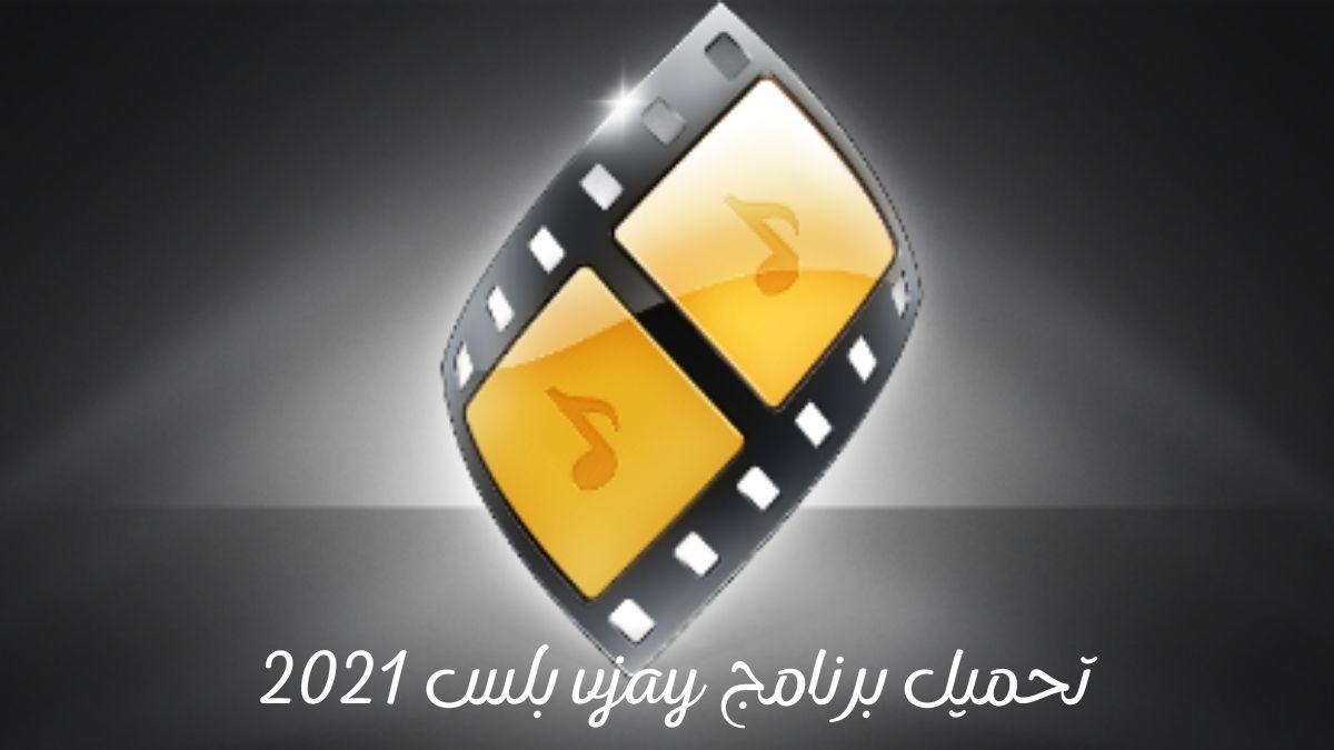 تحميل برنامج vjay بلس 2021