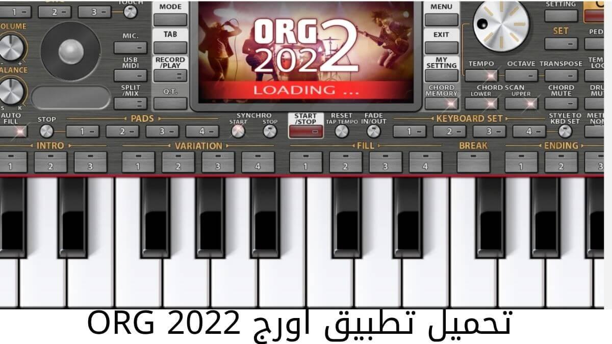 تحميل تطبيق اورج ORG 2022