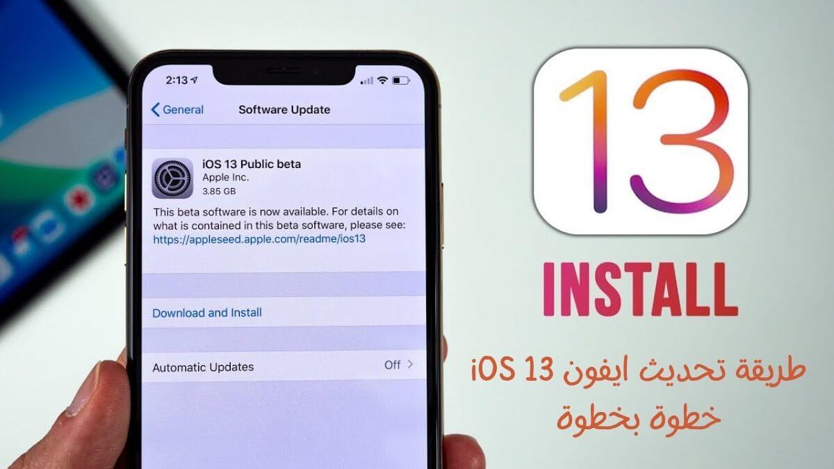 طريقة تحديث ايفون iOS 13 خطوة بخطوة